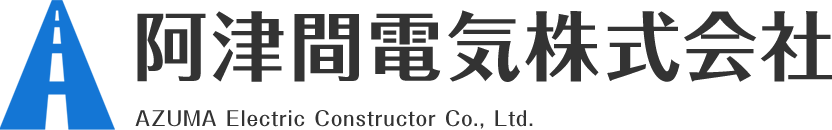 阿津間電気株式会社ロゴ